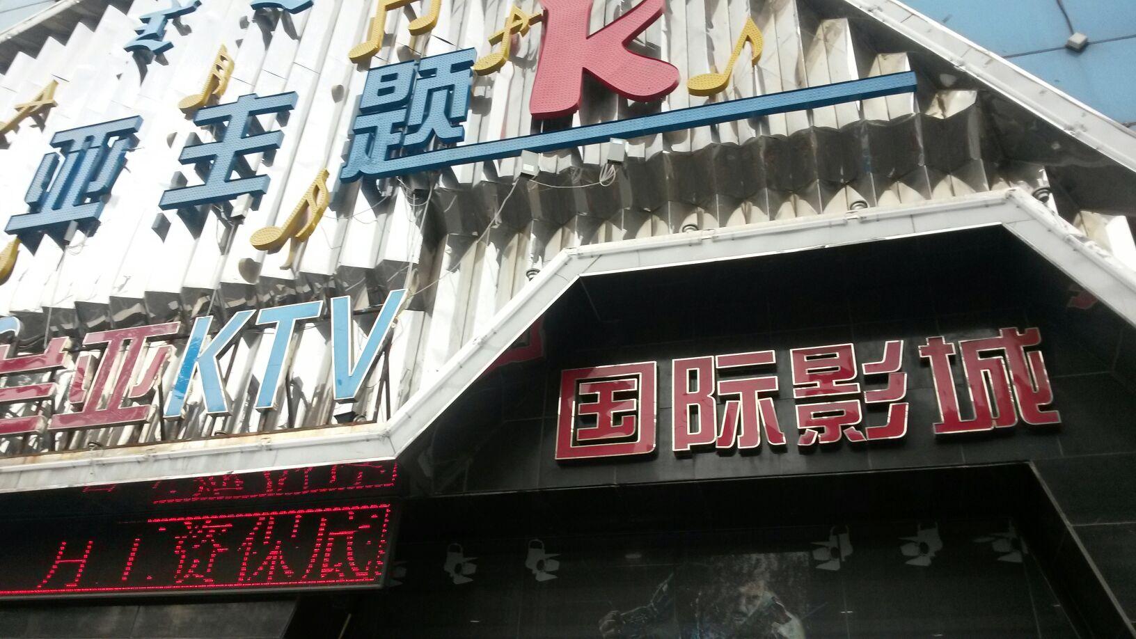 中影:休闲浏览电影院时光标签国际电影(兰亚店)共人娱乐:26049抗日影城手绘海报图片