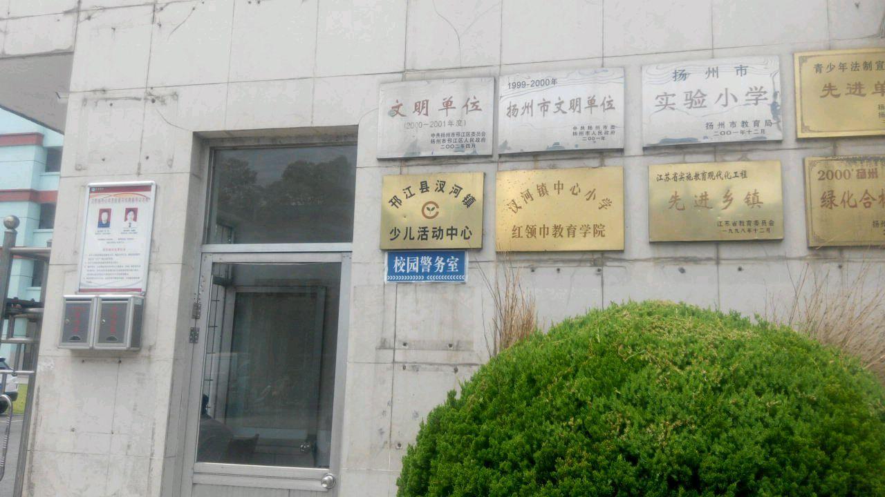 扬州市邗江区汊河小学小学巧算加法图片