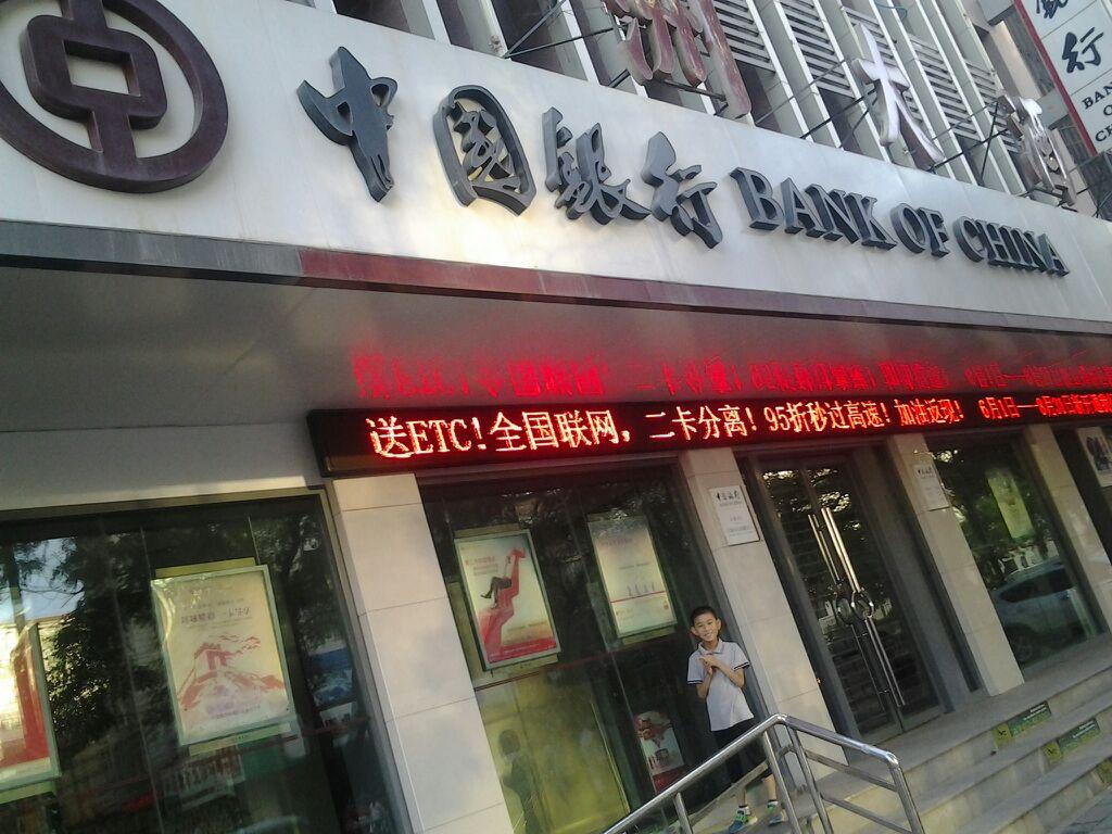 中国银行白银价格_中国银行(白银市公园路分理处)