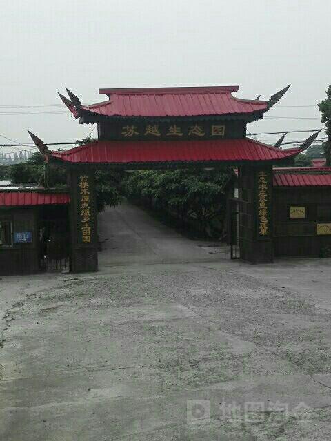 苏越生态园