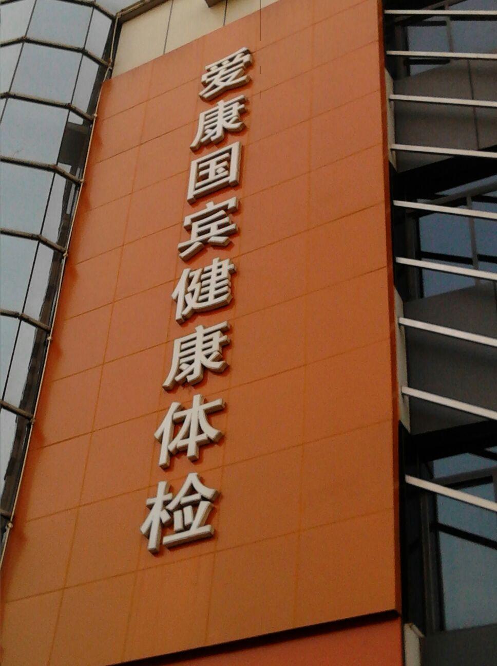 爱康国宾体检中心(外双楠店)