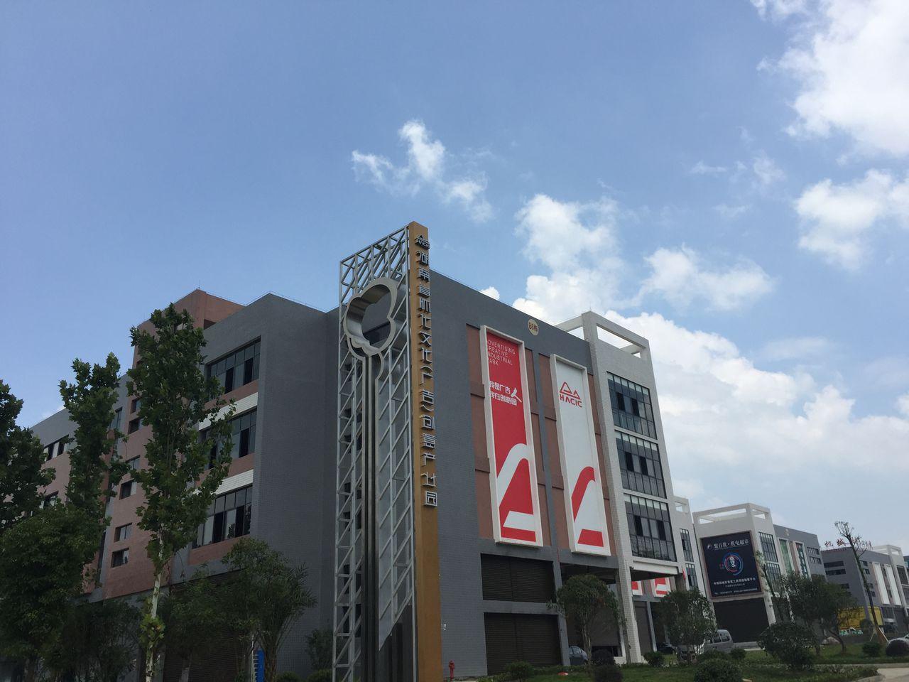 湖南怀化文化广告创意产业园图片