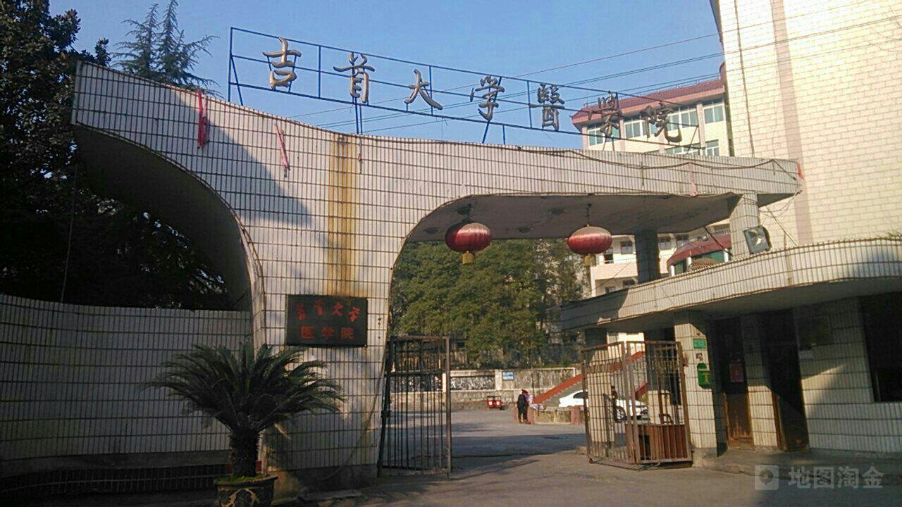 北京医学院附属中学_吉首大学-医学院