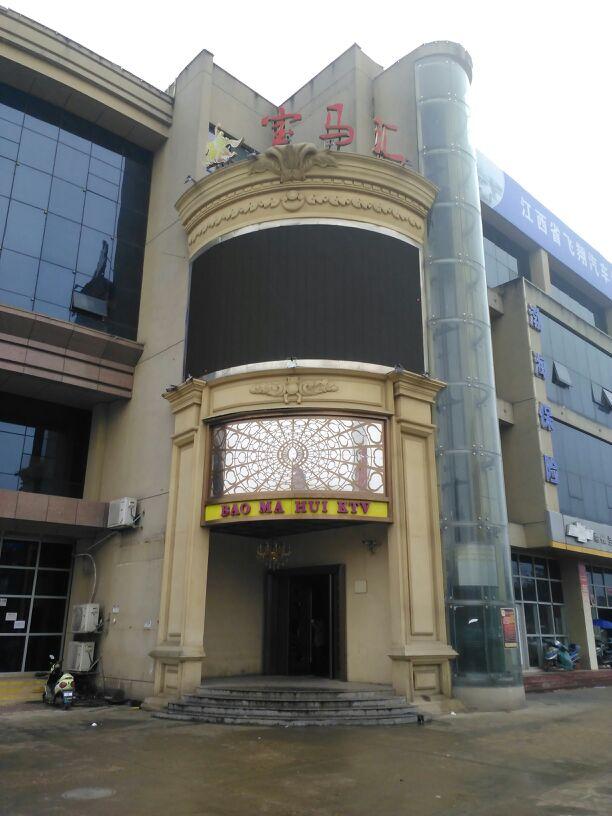 宝马汇国际娱乐会所