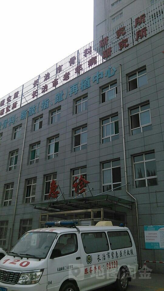 长治城区人民医院整形美容中心