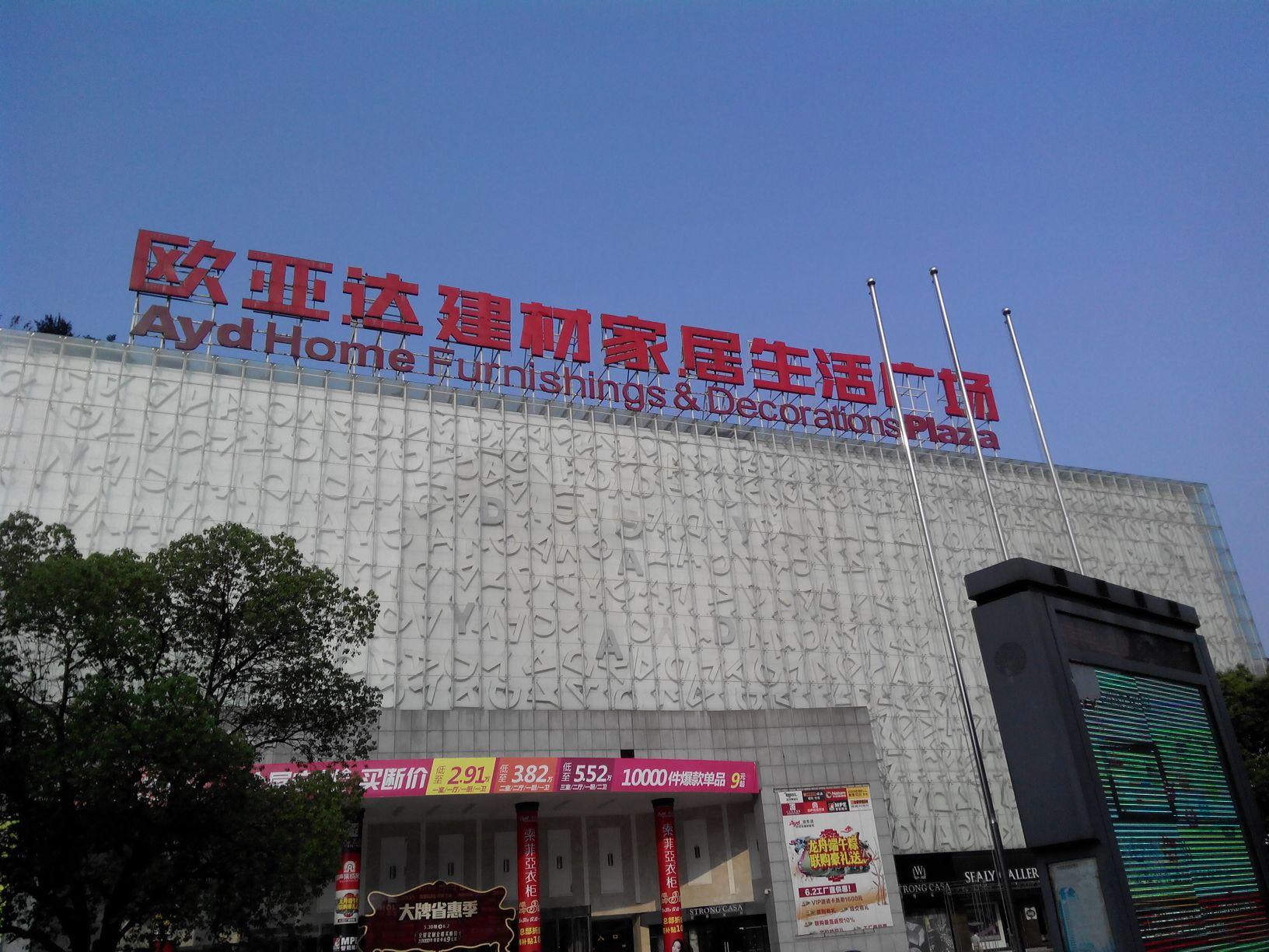 店附近的酒店 查看武汉徐东欧亚达七彩人生家具专卖店附近的公交站 武图片