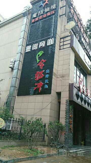 墨啡网咖(城隍庙店)