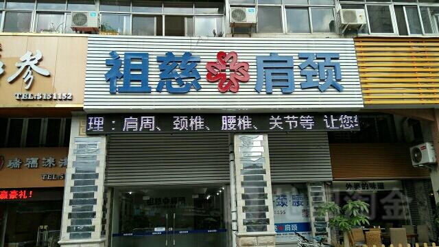 祖慈肩颈(仙岳店)