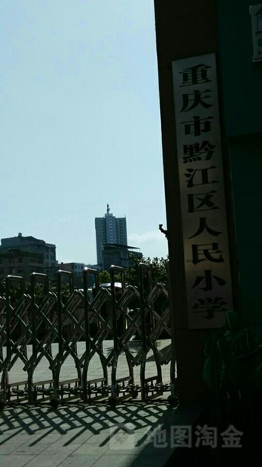 重庆市黔江区人民小学图片