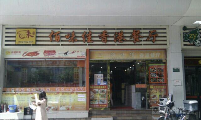佰味佳香港烤腊餐厅(机场店)