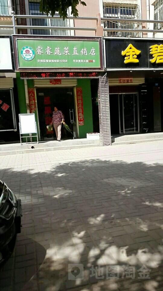 睿睿蔬菜直销店平价惠民工程005号