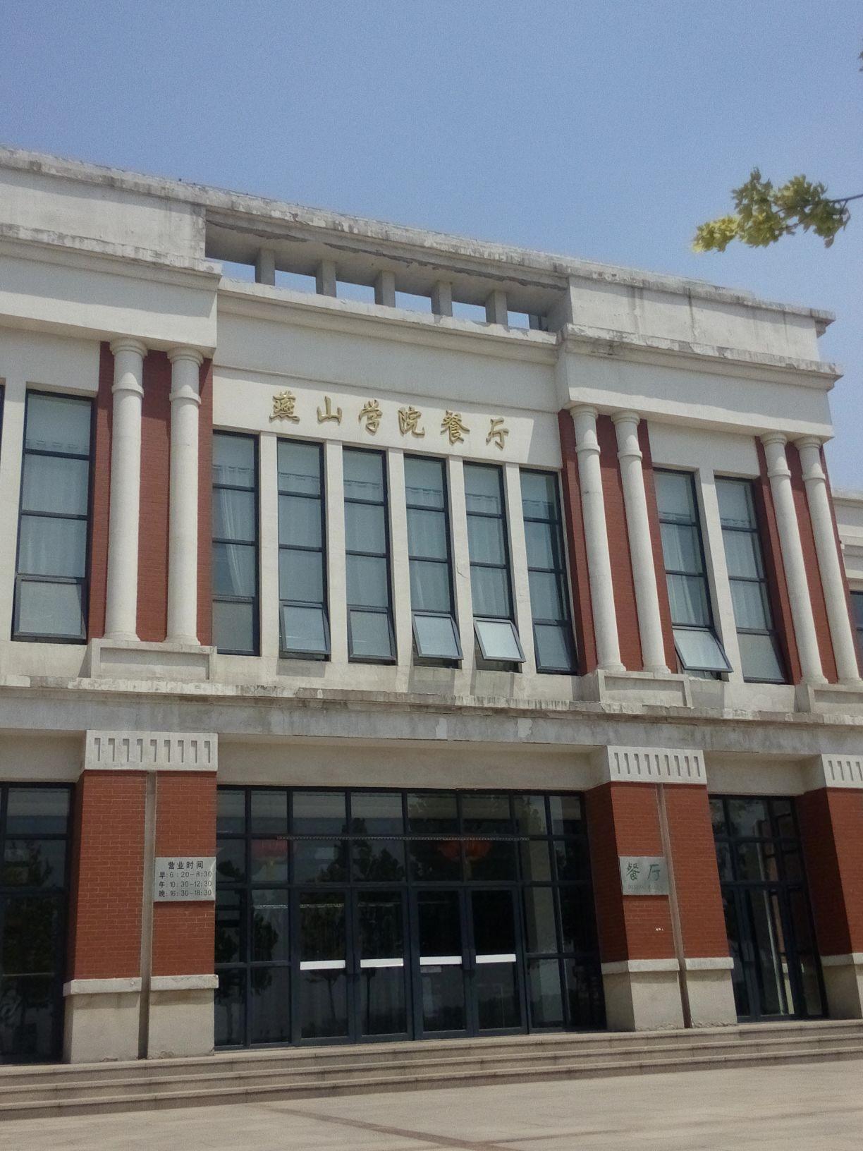 山东财经大学燕山学院餐厅