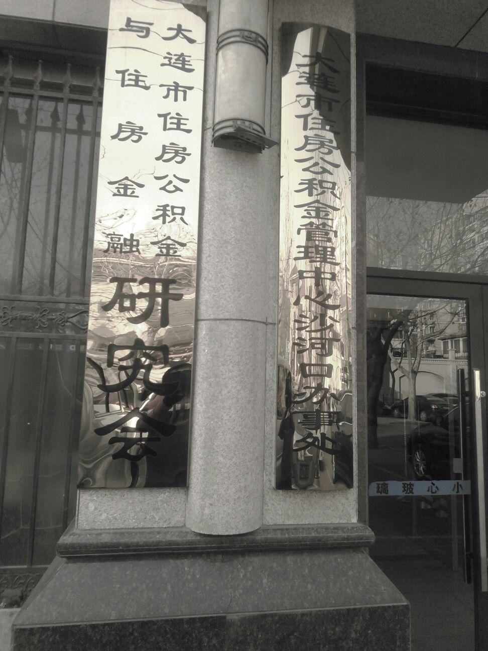 大连市住房公积金管理中心
