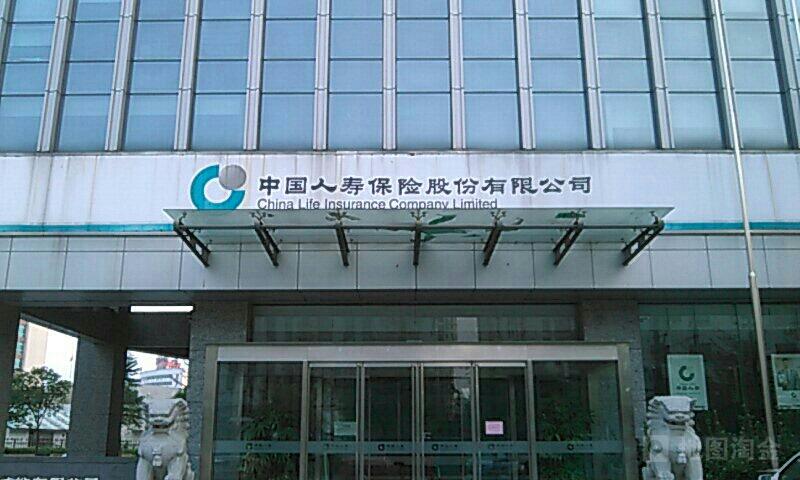 中国人寿保管股份拥有限公司(邗江顶公司)
