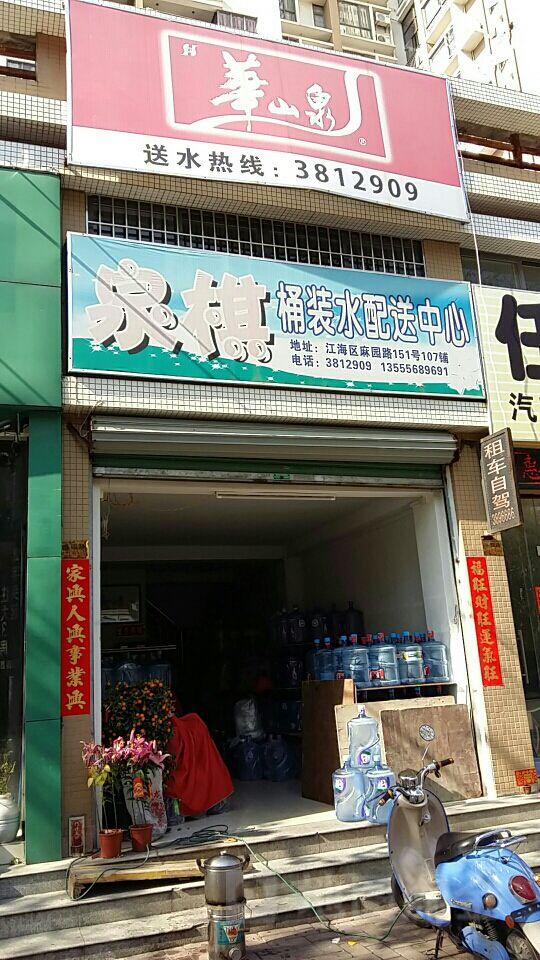 泉棋桶装水配送中心(江海店)