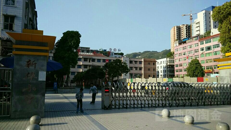 黔江区新华小学校图片