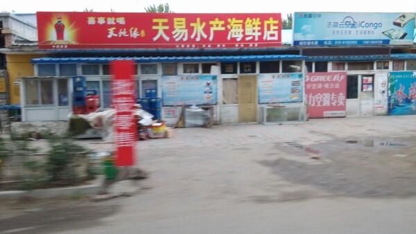 天易水产海鲜店