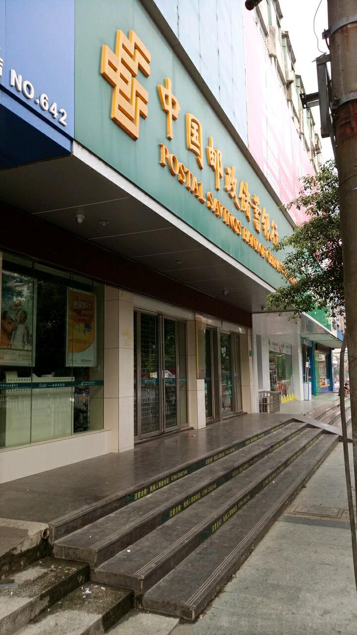 阳路支行_中国邮政储蓄银行(滨阳路支行)