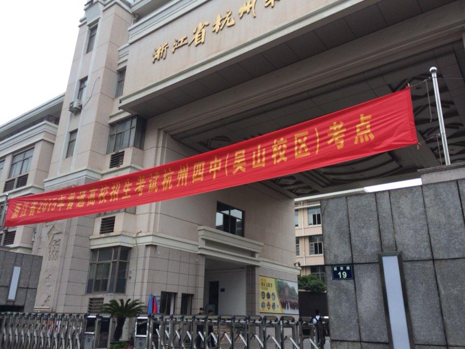 杭州第四中学 吴山校区