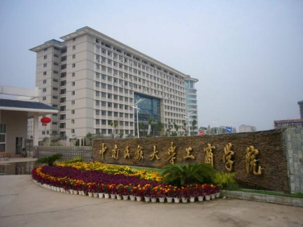 工商学院怎么样_武汉工商学院
