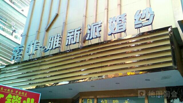 索菲雅新派婚纱摄影(桂林店)