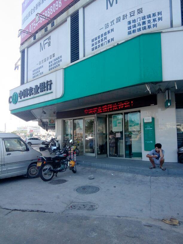 阳路支行_中国农业银行atm(汕头莲阳支行店)