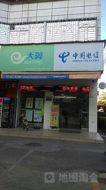 中国电信(植物园电信专营店)