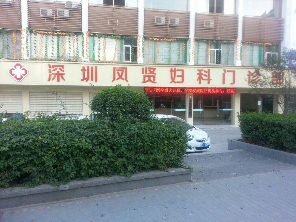 深圳市观澜人民医院_深圳凤贤妇科医院