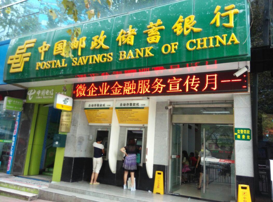 阳路支行_中国邮政储蓄银行(江阳北路支行)