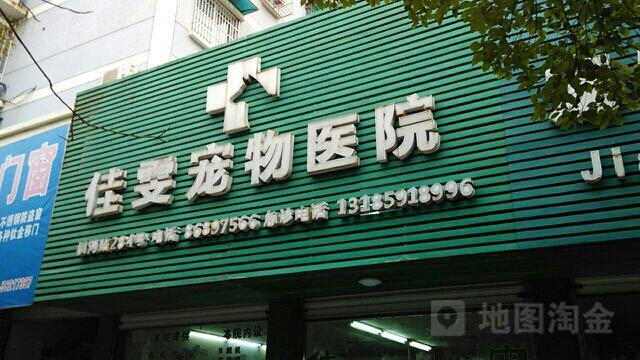 佳雯宠物医院(北仑分院店)