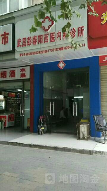 彭春阳西医诊所