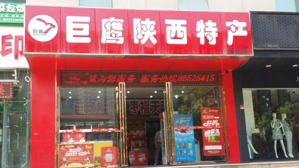 丰喜来自助水饺