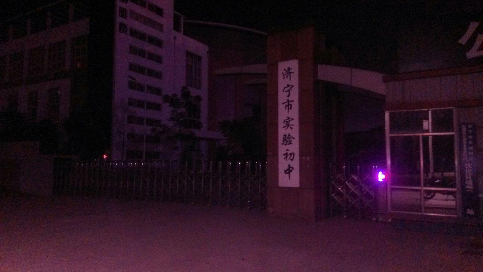 济宁市实验数学视频竞赛课程初中初中图片