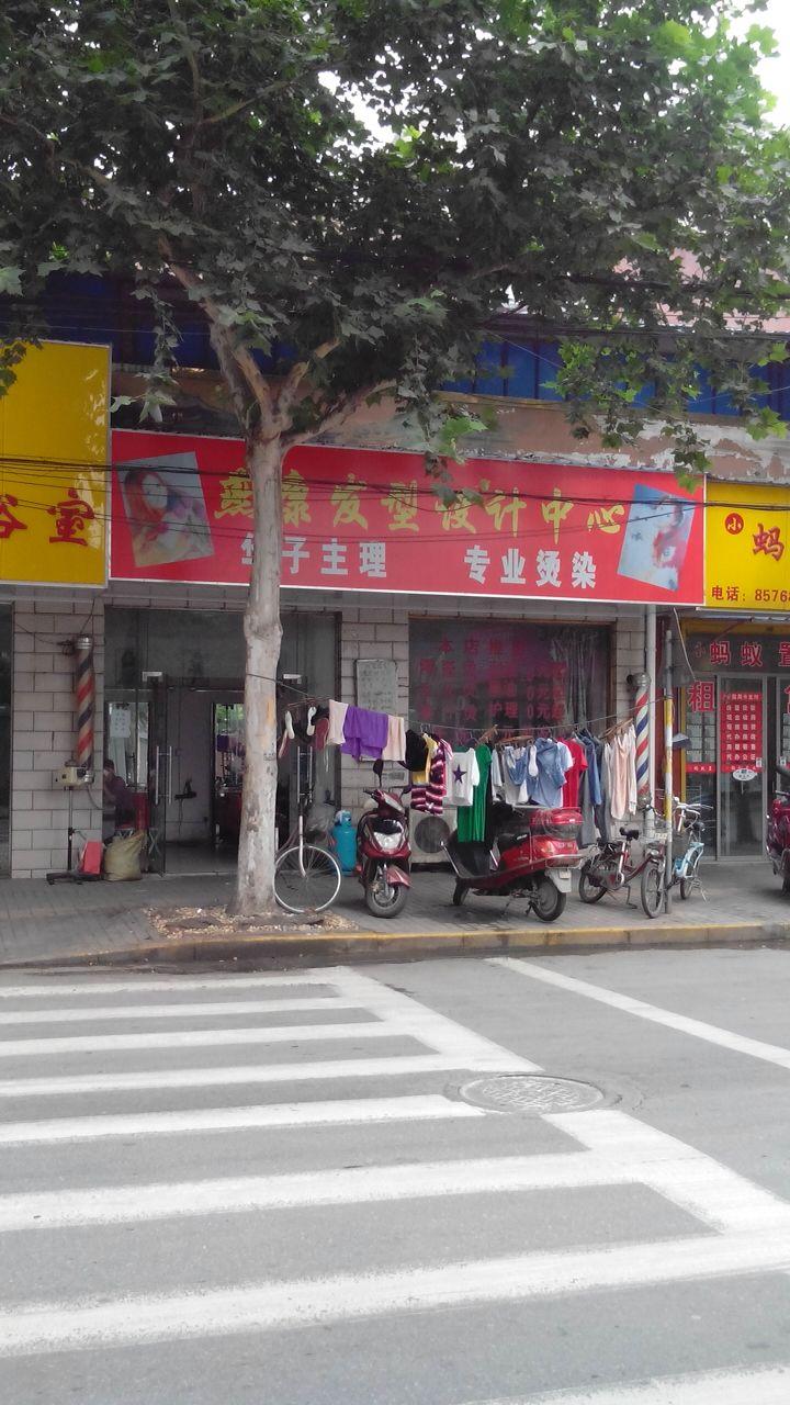 南京新燕康15号照片_燕康发型设计中心_南京_百度地图