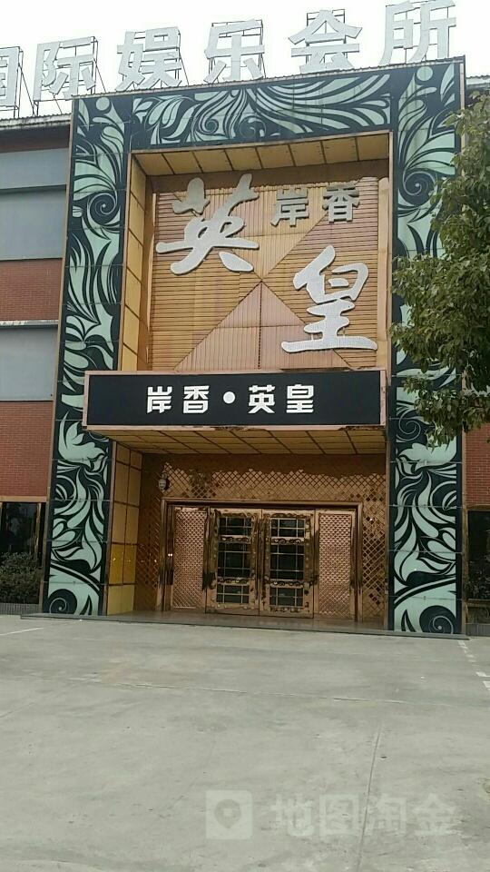 岸香英皇国际娱乐会所