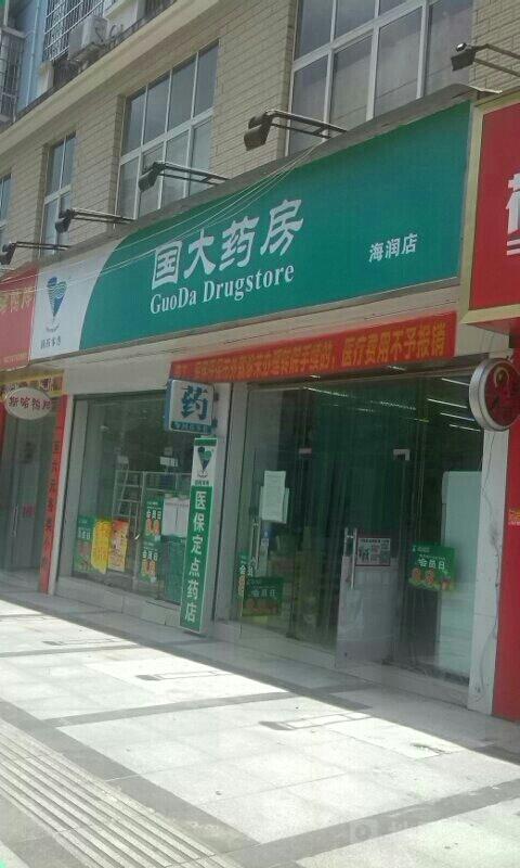 国大药房(柳城海润店)