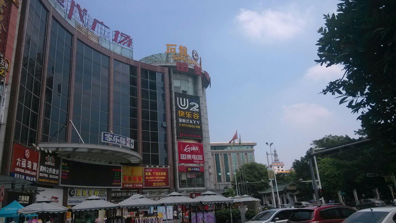 U2快乐谷量贩式KTV(石龙店)
