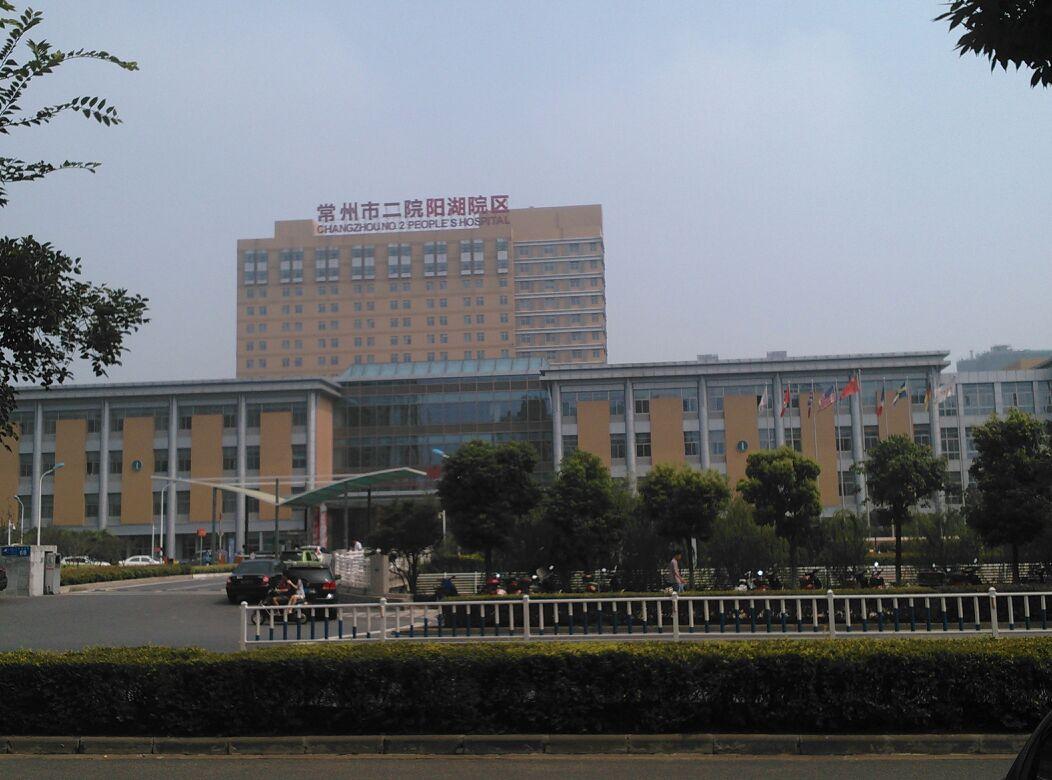 武进区 >> 医院   标签: 三级医院医疗三甲医院医院 常州市第二人民