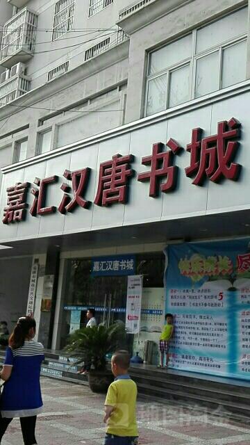 嘉汇汉唐书城(安康店)