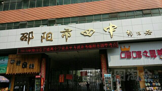 邵阳市第四还是中学高中一中是徐州初中图片