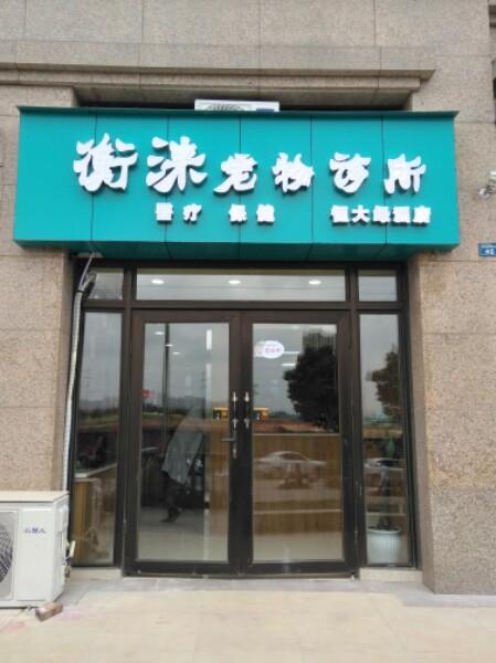 衡涞宠物诊所(恒大绿洲店)