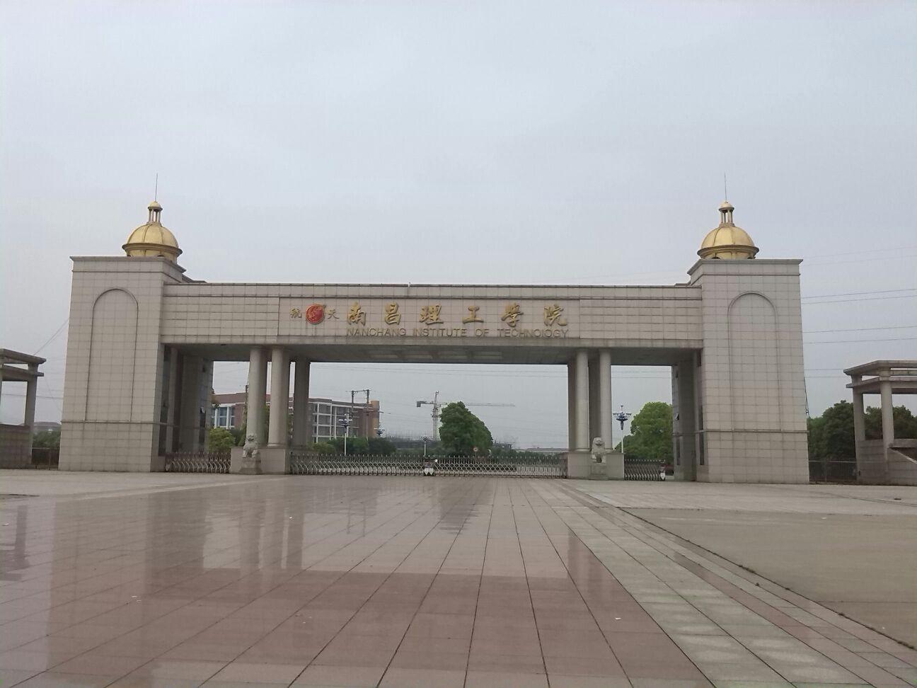 南昌理工学院_南昌理工学院英雄主校区-南2门