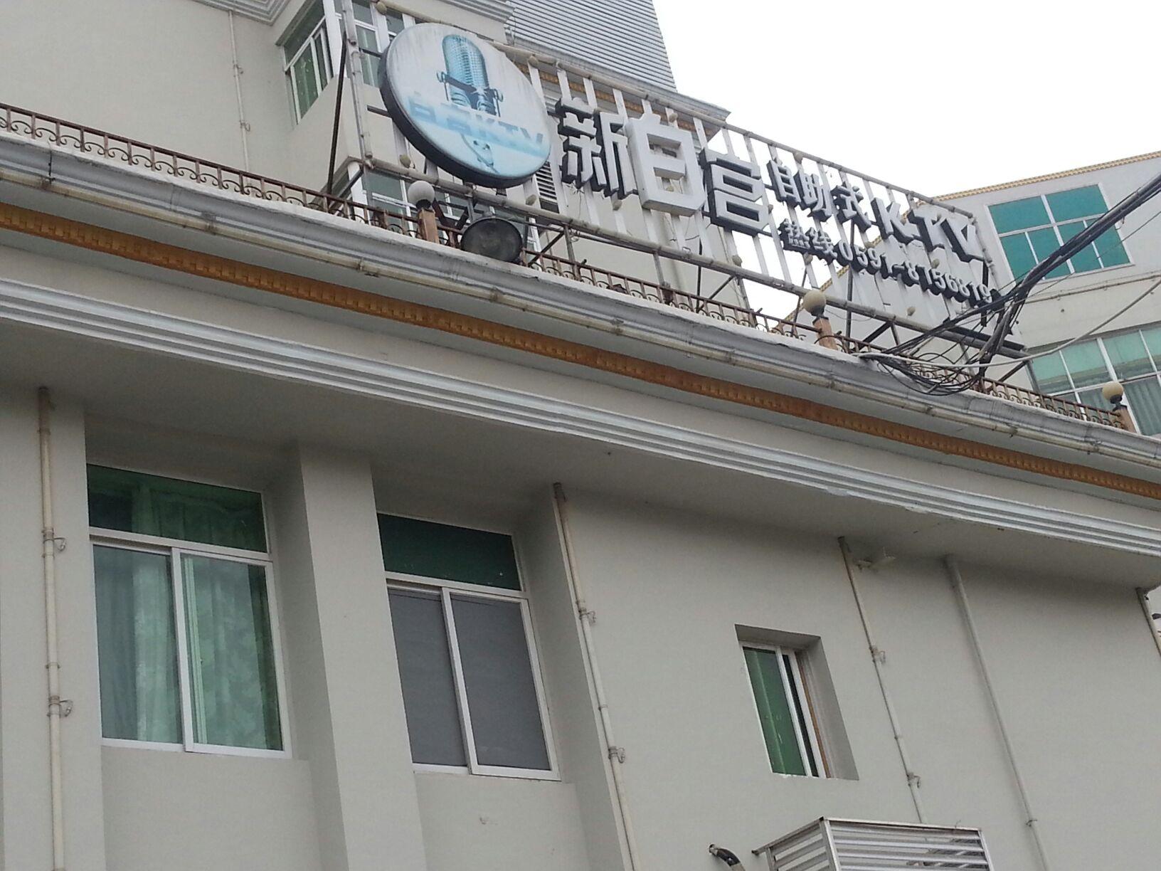 白宫梦想自助式KTV(六一店)