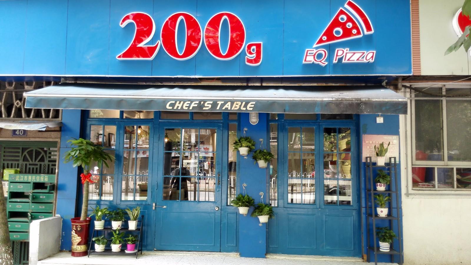200gEQPizza披萨主题餐厅