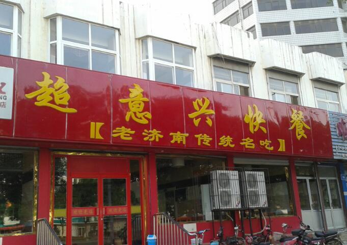 超意兴快餐(济南市长清区保健站北)