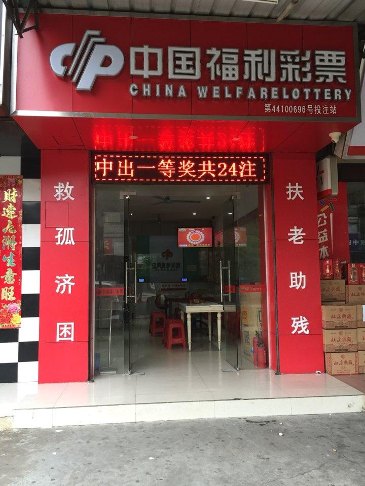 中国福利彩票投注站(44100696店)