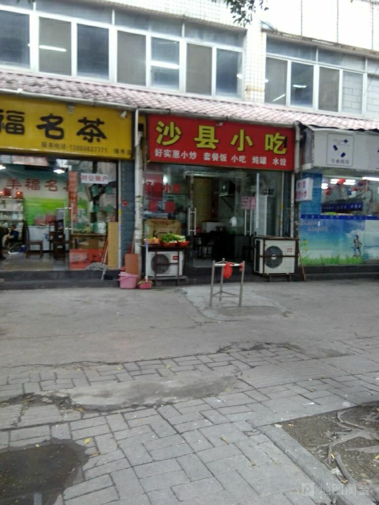 沙县风味小吃(摩卡店)