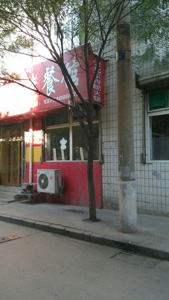 老北京传统火锅店图片