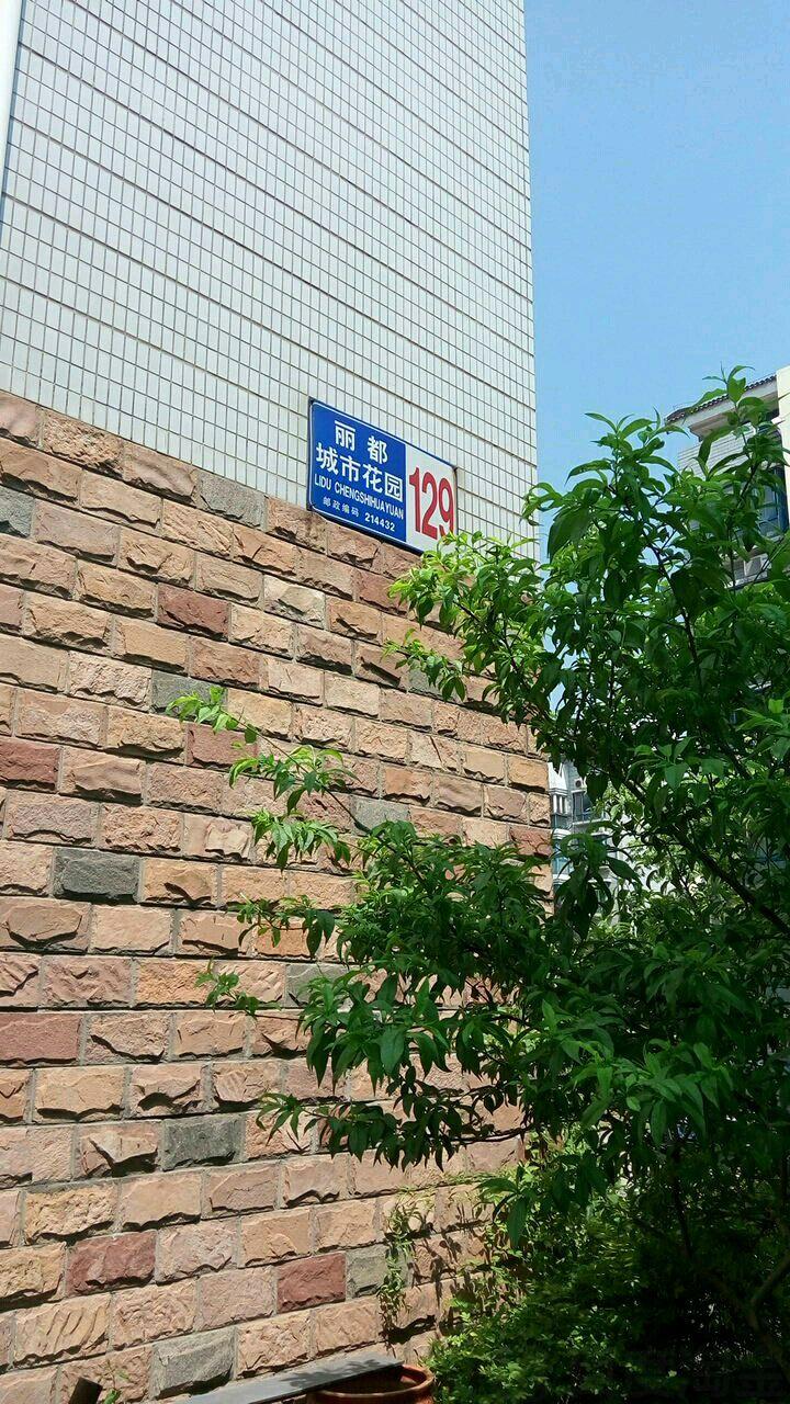 江苏省无锡市江阴市丽都城市花园129幢
