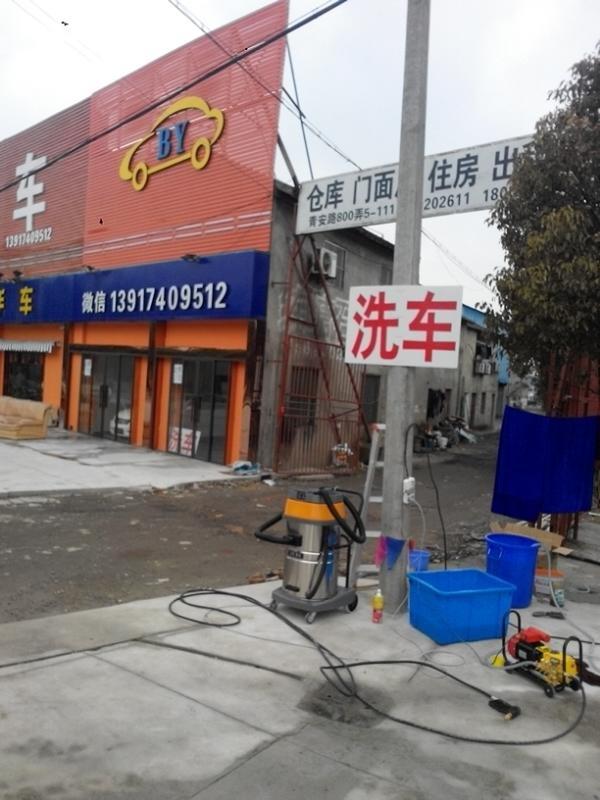 青安路(洗车店)图片